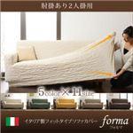 イタリア製フィットタイプソファカバー【forma】 フォルマ 肘掛あり 2人掛用 ブラウン