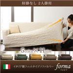 イタリア製フィットタイプソファカバー【forma】 フォルマ 肘掛なし 2人掛用 ブラウン