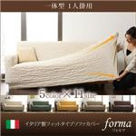 イタリア製フィットタイプソファカバー【forma】 フォルマ 一体型 1人掛用 ブラウン