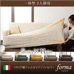 イタリア製フィットタイプソファカバー【forma】 フォルマ 一体型 2人掛用 ダークブラウン
