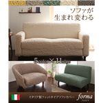 イタリア製フィットタイプソファカバー【forma】 フォルマ 一体型 3人掛用 グリーン?