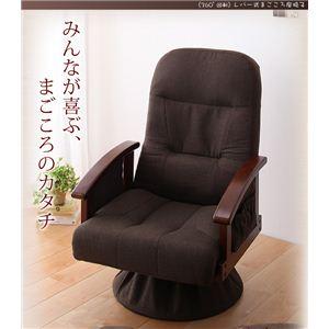 【360度回転】 レバー式まごころ座椅子 ブラウン