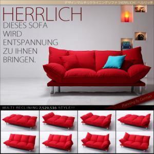 ソファー【HERRLICH】ブラウン デザインマルチリクライニングソファ【HERRLICH】ヘルリッチ