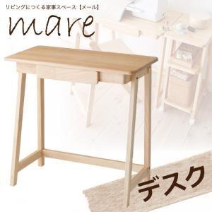 デスク ナチュラル リビングにつくる家事スペース【mare】メール デスク