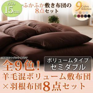 布団8点セット セミダブル【ボリュームタイプ】ブラウン 全9色!羊毛混ボリューム敷布団×羽根布団セット
