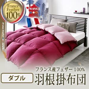 【単品】掛け布団 ダブル ブラウンベージュ フランス産フェザー100%羽根掛布団
