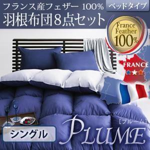 布団8点セット シングル【Plume】ラピスネイビー フランス産フェザー100%羽根布団セット【ベッドタイプ】【Plume】プルーム