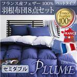 布団8点セット セミダブル【Plume】ラピスネイビー フランス産フェザー100%羽根布団セット【ベッドタイプ】【Plume】プルーム