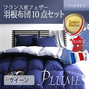 布団10点セット クイーン【Plume】ブラウンベージュ フランス産フェザー100%羽根布団セット【ベッドタイプ】【Plume】プルーム