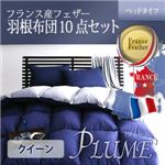 布団10点セット クイーン【Plume】アーバンブラック フランス産フェザー100%羽根布団セット【ベッドタイプ】【Plume】プルーム