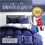 布団10点セット クイーン【Plume】リュクスボルドー フランス産フェザー100%羽根布団セット【ベッドタイプ】【Plume】プルーム