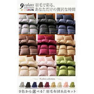 9色から選べる!羽毛布団8点セット ベッドタイプ クイーン さくら