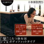 「黒」日本製こたつ掛布団ボディフィットタイプ&ウレタン入りこたつ敷布団 2点セット 正方形サイズ