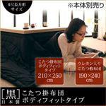 「黒」日本製こたつ掛布団ボディフィットタイプ&ウレタン入りこたつ敷布団 2点セット 4尺長方形サイズ