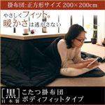「黒」日本製こたつ掛布団ボディフィットタイプ 正方形サイズ