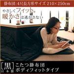 「黒」日本製こたつ掛布団ボディフィットタイプ 4尺長方形サイズ