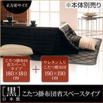「黒」日本製こたつ掛布団省スペースタイプ&ウレタン入りこたつ敷布団 2点セット 正方形サイズ