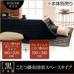 「黒」日本製こたつ掛布団省スペースタイプ&ウレタン入りこたつ敷布団 2点セット 4尺長方形サイズ
