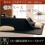 「黒」日本製こたつ掛布団省スペースタイプ 正方形サイズ