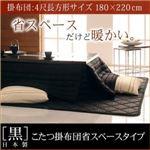 「黒」日本製こたつ掛布団省スペースタイプ 4尺長方形サイズ