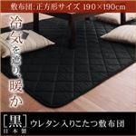 「黒」日本製ウレタン入りこたつ敷布団 正方形サイズ