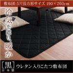「黒」日本製ウレタン入りこたつ敷布団 5尺長方形サイズ