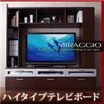 ハイタイプテレビボード【miraggio】ミラジオ ダークブラウン