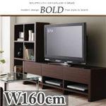 モダンデザインフリースタイルテレビボード【BOLD】ボルド ロータイプ本体W160 ナチュラル