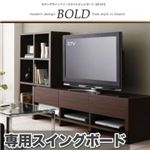 モダンデザインフリースタイルテレビボード【BOLD】ボルド ロータイプオプションスイングボード ブラウン