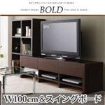モダンデザインフリースタイルテレビボード【BOLD】ボルド ロータイプ W100&スイングボード ナチュラル