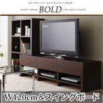 モダンデザインフリースタイルテレビボード【BOLD】ボルド ロータイプ W120&スイングボード ナチュラル