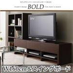 モダンデザインフリースタイルテレビボード【BOLD】ボルド ロータイプ W160&スイングボード ナチュラル