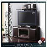 ハイタイプコーナーテレビボード【Croford】クロフォルド バックパネルのみ ブラウン