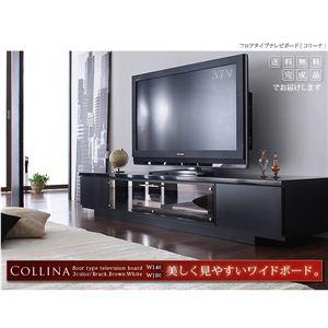 フロアタイプテレビボード【collina】コリーナ W140 ホワイトブラウン