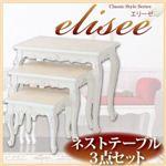 アンティーク調家具シリーズ【elisee】エリーゼ ネストテーブル3点セット ホワイト
