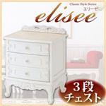 アンティーク調家具シリーズ【elisee】エリーゼ 3段チェスト ホワイト