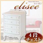 アンティーク調家具シリーズ【elisee】エリーゼ 4段チェスト ホワイト