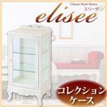 アンティーク調家具シリーズ【elisee】エリーゼ コレクションケース ホワイト