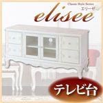 アンティーク調家具シリーズ【elisee】エリーゼ テレビ台 ホワイト