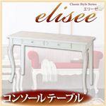 アンティーク調家具シリーズ【elisee】エリーゼ コンソールテーブル