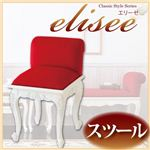 アンティーク調家具シリーズ【elisee】エリーゼ スツール