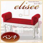 アンティーク調家具シリーズ【elisee】エリーゼ ベンチ