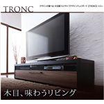 デザインが選べる!木目調フロアタイプデザインテレビボード 【TRONC】 トロン w150 ホワイトウォールナット