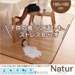 ラグマット 185×185cm【Natur】ホワイト 撥水・はつ油・抗カビ・抗菌・防炎機能付きフローリング調ダイニングラグ【Natur】ナトゥーリ