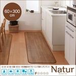 ラグマット 60×300cm【Natur】ブラウン 撥水・はつ油・抗カビ・抗菌・防炎機能付きフローリング調ダイニングラグ【Natur】ナトゥーリ
