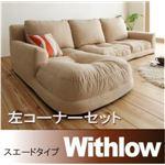 ソファーセット 左コーナーセット【Withlow】スエードタイプ ブラウン フロアコーナーカウチソファ【Withlow】ウィズロー