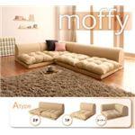 ソファーセット Aタイプ モスグリーン フロアコーナーソファ【moffy】モフィ