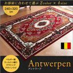 ラグマット 240×320cm【Antwerpen】レッド ベルギー製ウィルトン織りクラシックデザインラグ 【Antwerpen】アントワープ