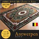 ラグマット 280×280cm【Antwerpen】レッド ベルギー製ウィルトン織りクラシックデザインラグ 【Antwerpen】アントワープ