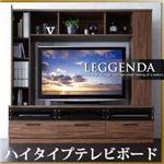 ハイタイプテレビボード 【LEGGENDA】レジェンダ ウォルナットブラウン